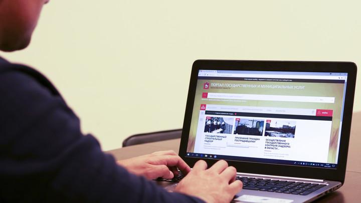 Жители Подмосковья могут узнать о льготах в один клик