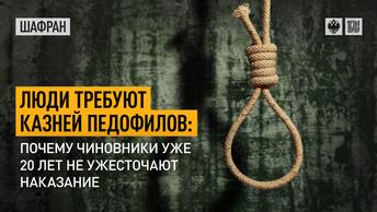 Люди требуют казней педофилов: почему чиновники уже 20 лет не ужесточают наказание