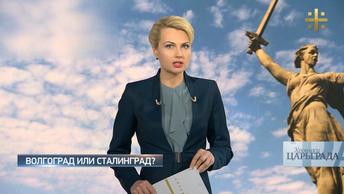 Хроники Царьграда: Волгоград или Сталинград?
