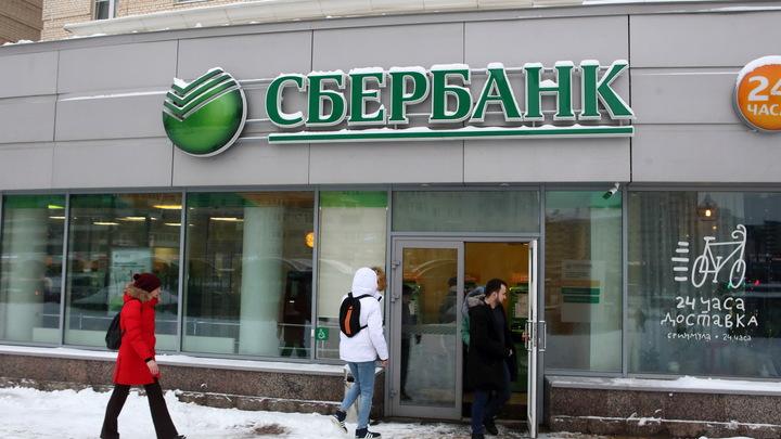 Рекордная получка топ-менеджеров Сбербанка: на каждого по 572 млн рублей