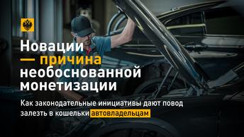Новации – причина необоснованной монетизации. Как законодательные инициативы дают повод залезть в кошельки автовладельцам.