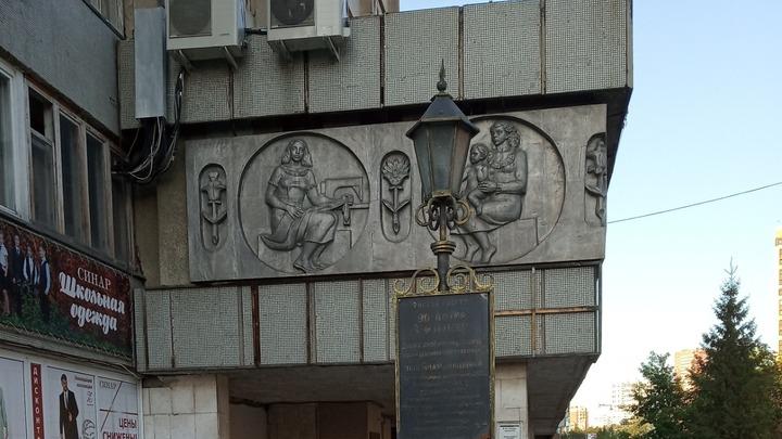 Кто и когда создал снятый со здания фабрики Синар в Новосибирске барельеф