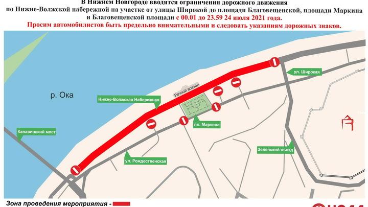 В Нижнем Новгороде 24 июля приостановят движение автотранспорта по Нижневолжской набережной