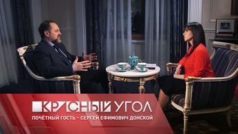 Красный угол с Еленой Шаройкиной. Почетный гость – Сергей Ефимович Донской