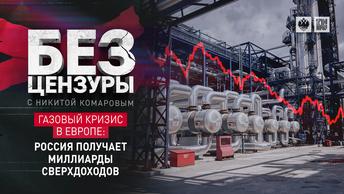 Газовый кризис в Европе: Россия получает миллиарды сверхдоходов