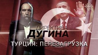 Турция идет на выход из НАТО [Директива Дугина]