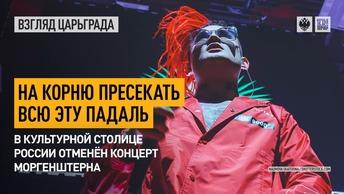«На корню пресекать всю эту падаль»: в культурной столице России отменён концерт Моргенштерна