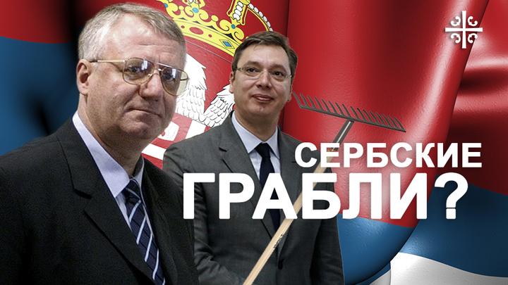 Сербские грабли?