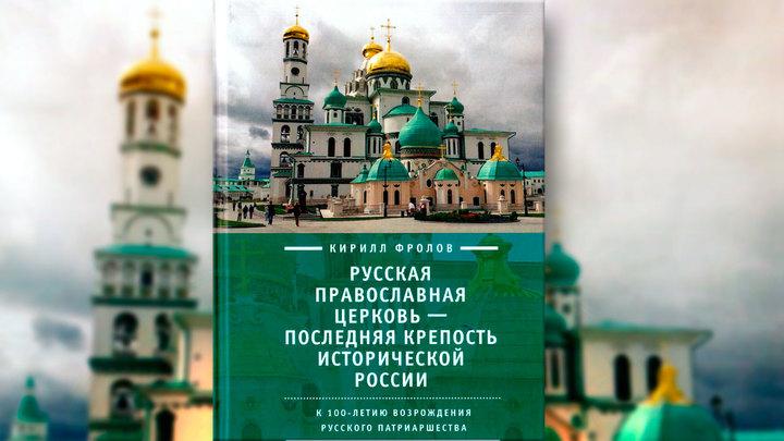 Кирилл Фролов: Единство Русского мира может восстановить только Русское Православие