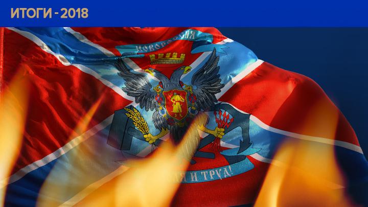 Как Донбасс пережил пятый год войны