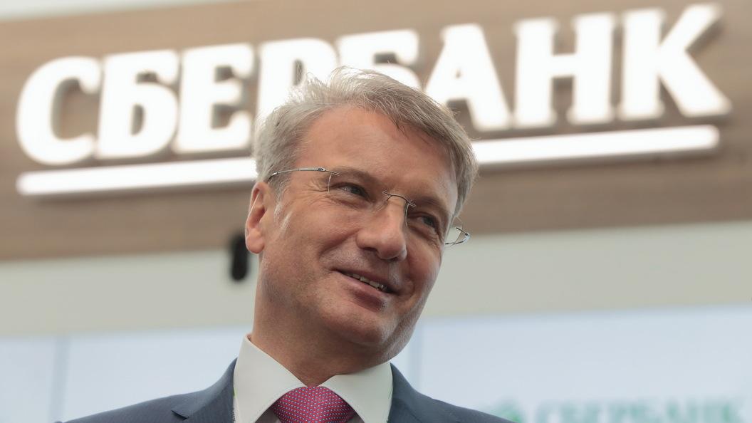 Греф уверил Владимира Путина, что сберегательный банк выплатит очень серьезные дивиденды за2017 год