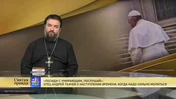 Посиди с умирающим, послушай: Отец Андрей Ткачев о наступлении времени, когда надо сильно молиться