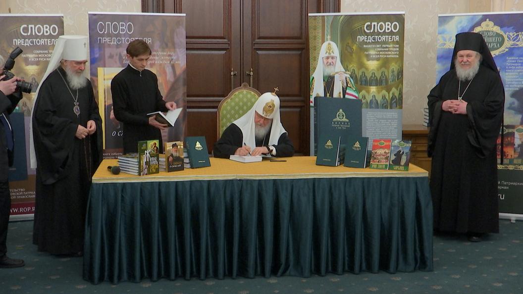 День православной книги: Слово Предстоятеля