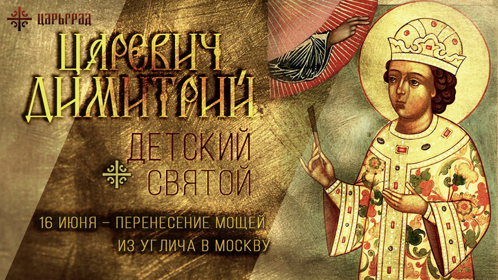 Благоверный царевич Димитрий Угличский