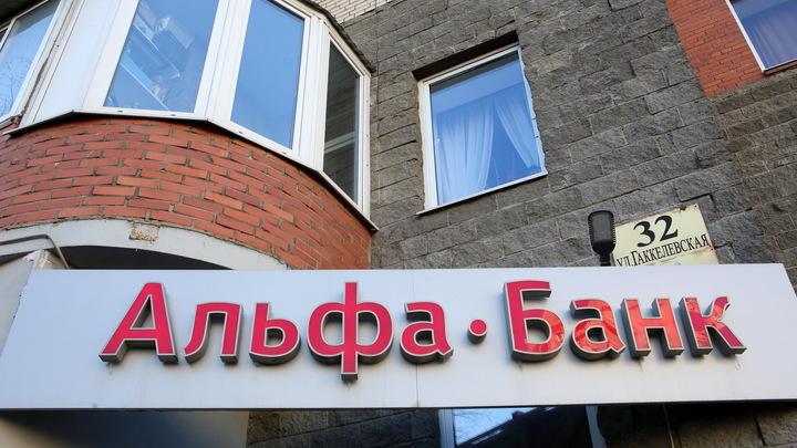 ФАС обвинила Альфа-Банк в утаивании кредитных подводных камней