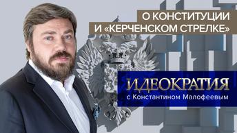 «Идеократия» с Константином Малофеевым. О Конституции и «керченском стрелке»