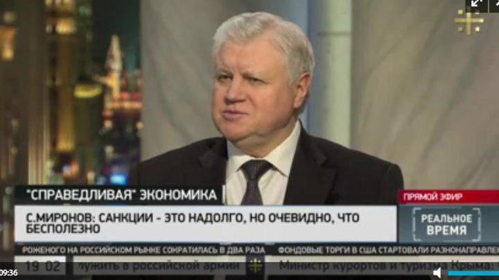 Миронов: Крым наш навсегда, но санкции сохранятся на годы