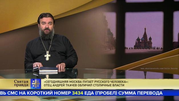 Сегодняшняя Москва пугает русского человека: Отец Андрей Ткачев обличил столичные власти