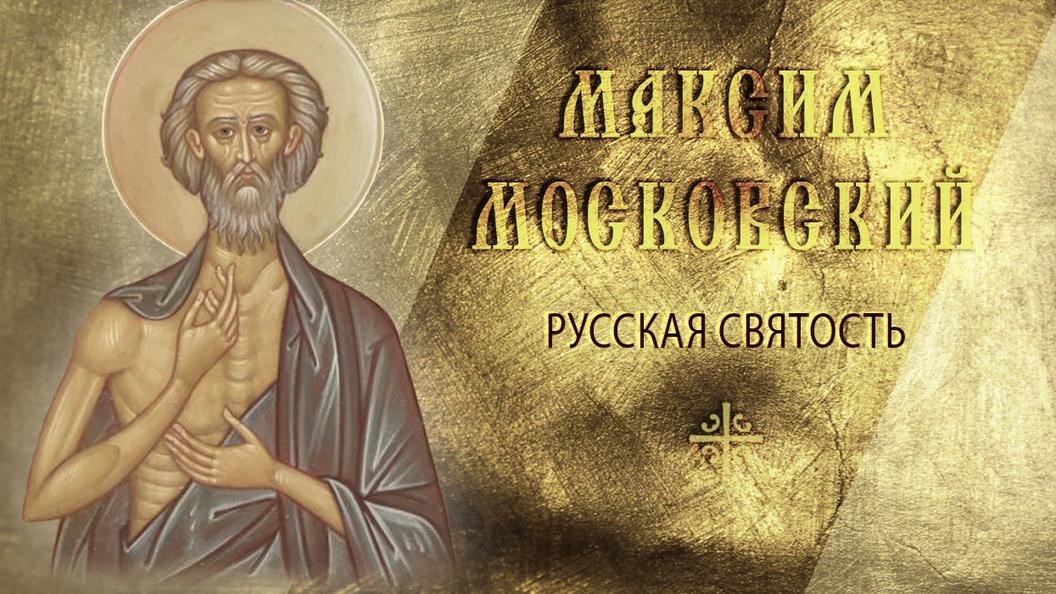 Русская святость
