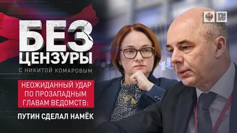 Неожиданный удар по прозападным главам ведомств: Путин сделал намёк