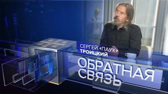 Сергей «Паук» Троицкий: Москве такое и не снилось