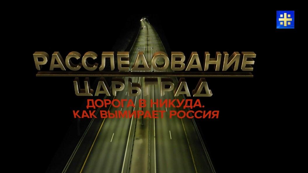 Дорога в никуда. Как вымирает Россия