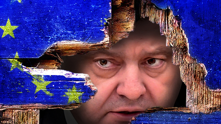 Порошенко дергает Европу за фалды