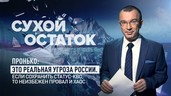 Пронько: Это реальная угроза России. Если сохранить статус-кво, то неизбежен провал и хаос