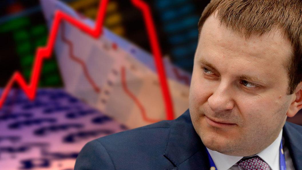 Юрий Пронько: Пока Орешкин пляшет, экономика России загибается