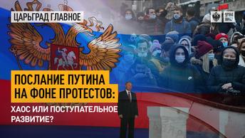 Послание Путина на фоне протестов: хаос или поступательное развитие?