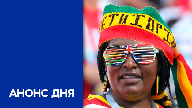 Чемпионат мира по футболу. День тринадцатый
