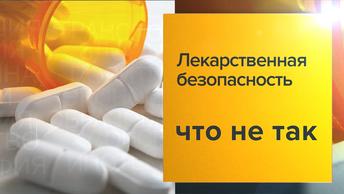 Лекарственная безопасность: Когда дешевые российские препараты заменят дорогие импортные