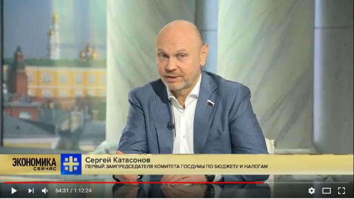 Сергей Катасонов: Налог должен устанавливаться исходя из возможности уплаты его гражданином