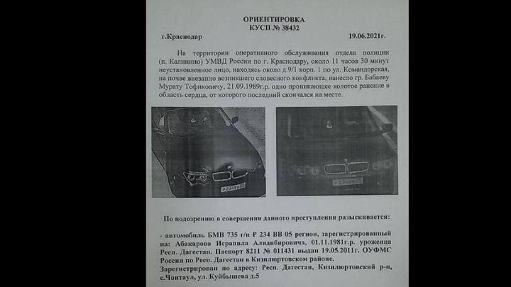 Подозреваемого в убийстве мужчины в Краснодаре задержали в Ростовской области