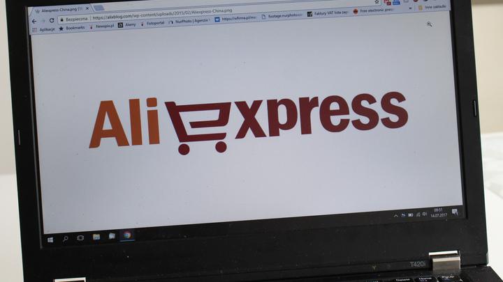 Вам подарок от AliExpress: Новый способ мошенничества раскрыли эксперты