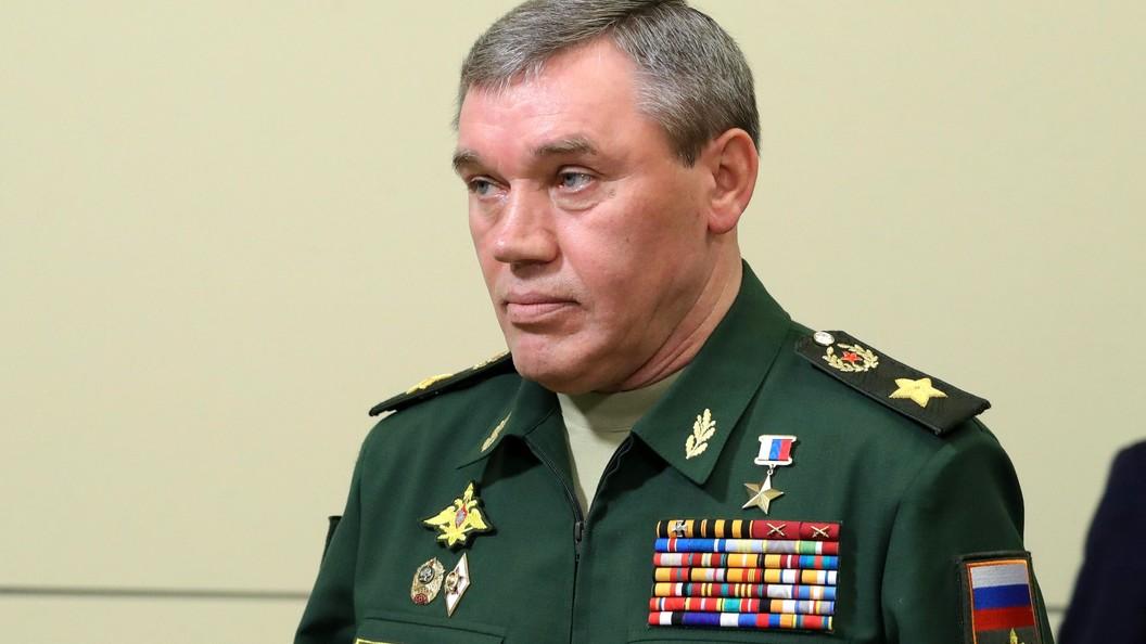 Руководитель  русского  Генштаба встретится сосвоим коллегой изсоедененных штатов