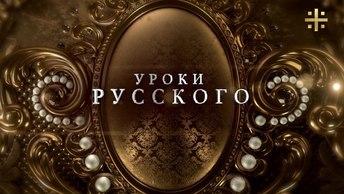 Уроки русского: Авторская кукла, Деревянное кружево России, Русская опера