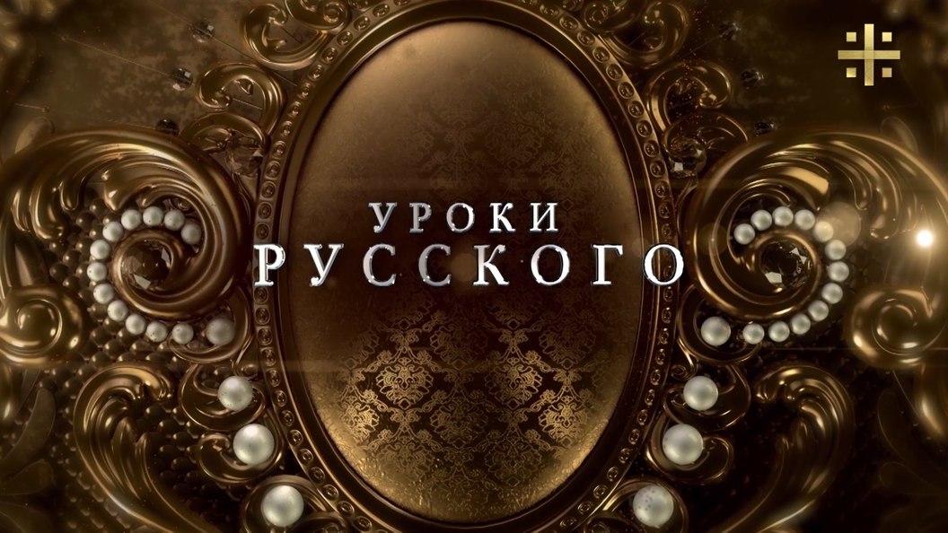 Уроки русского: Батик, история гостиной и автомобили как символ эпохи