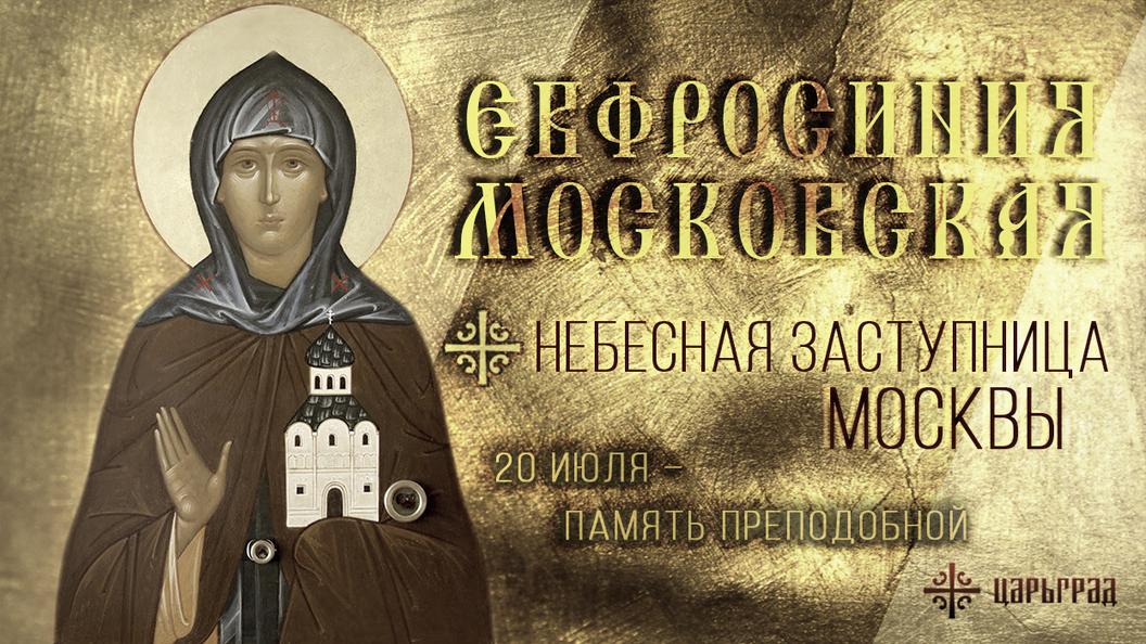 Преподобная Евфросиния Московская