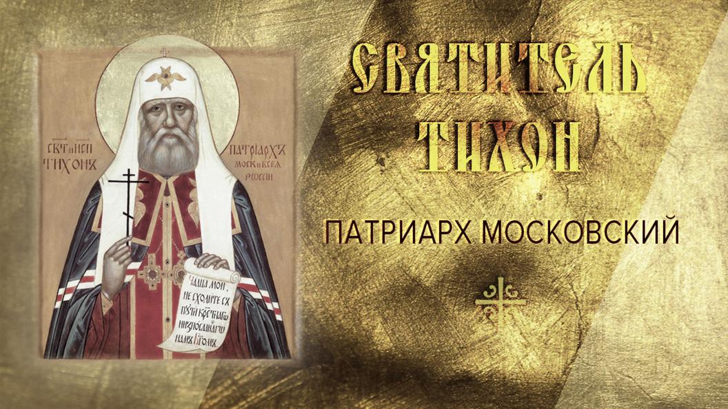 Ангел Русской Церкви