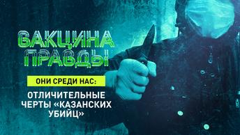 Они вокруг нас: Отличительные черты «казанских убийц»
