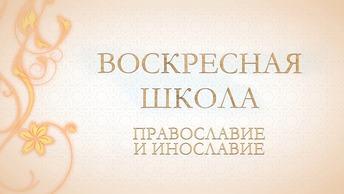 Воскресная школа: Православие и инославие