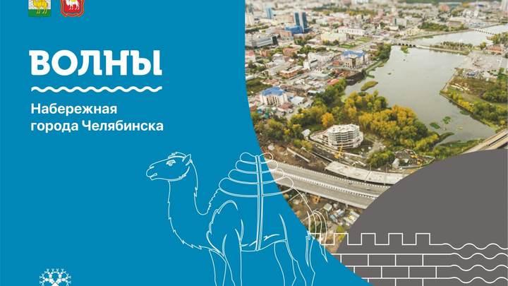 Решено сделать набережную между Юностью и Родником в Челябинске