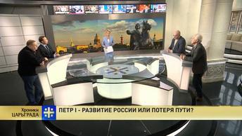 Петр I - развитие России или потеря пути?
