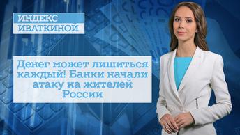 Банки начали атаку на жителей России. Денег может лишиться каждый!