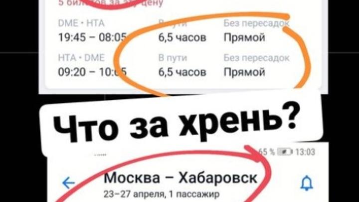 Дмитрий Носов решил слетать в Читу и буквально охренел от цен