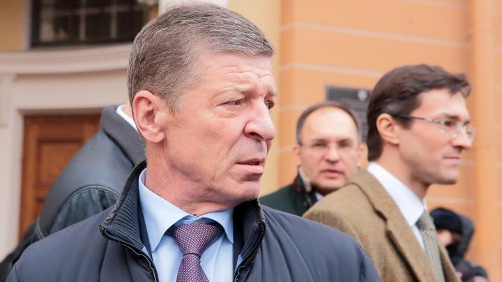 Козак описал переговоры с Украиной одним анекдотом