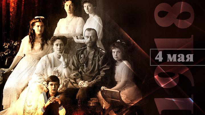 Царская Семья. Последние 73 дня. 4 мая 1918 года