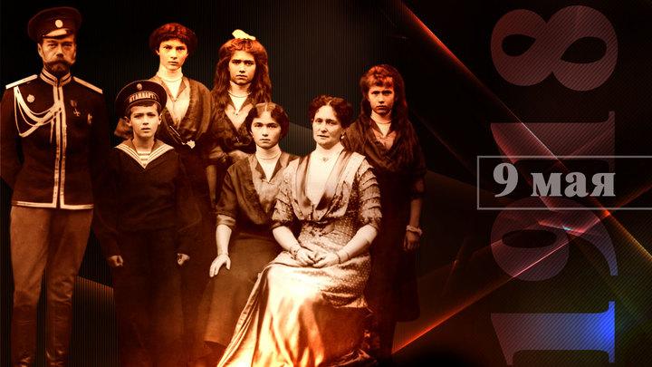 Царская Семья. Последние 68 дней. 9 мая 1918 года