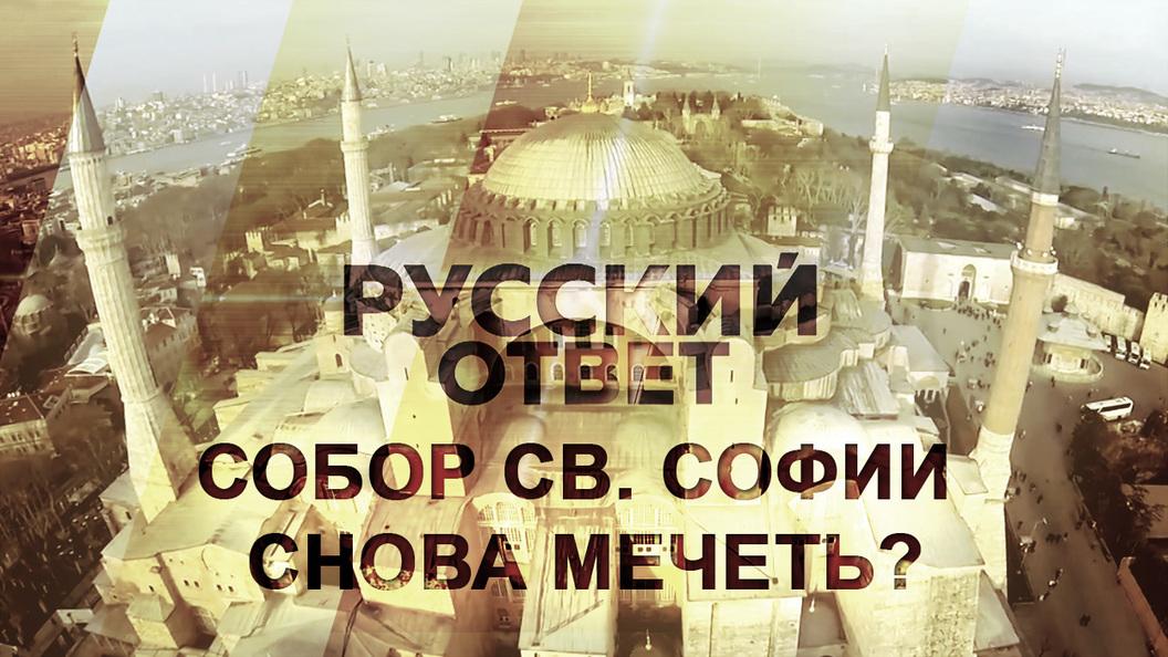 Осквернение храма Святой Софии [Русский ответ]